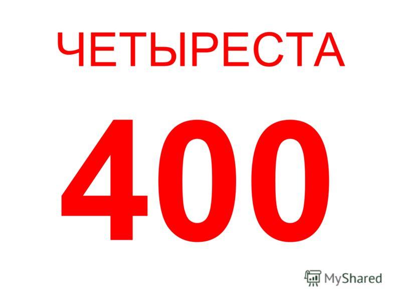 ЧЕТЫРЕСТА 400
