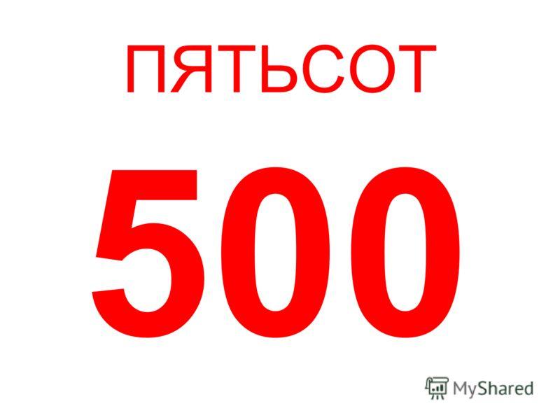 ПЯТЬСОТ 500