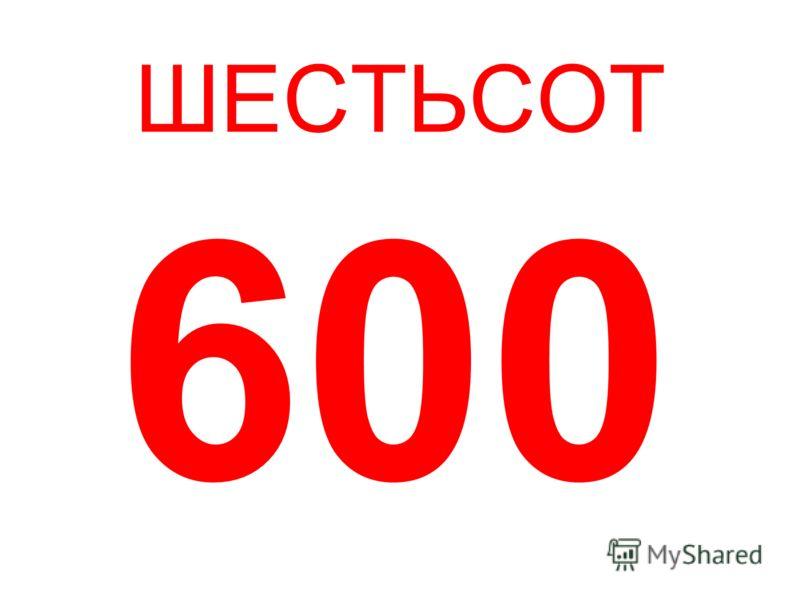 ШЕСТЬСОТ 600