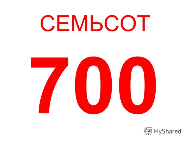 СЕМЬСОТ 700