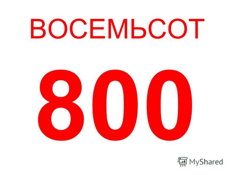 ВОСЕМЬСОТ 800