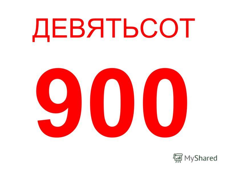 ДЕВЯТЬСОТ 900
