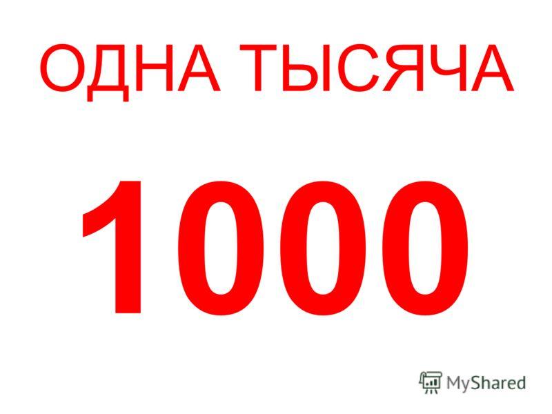 ОДНА ТЫСЯЧА 1000