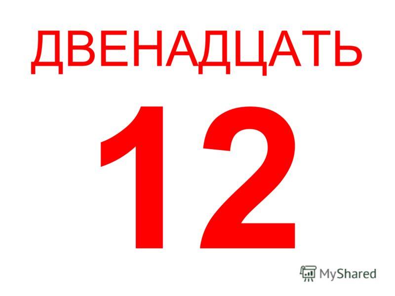 ДВЕНАДЦАТЬ 12