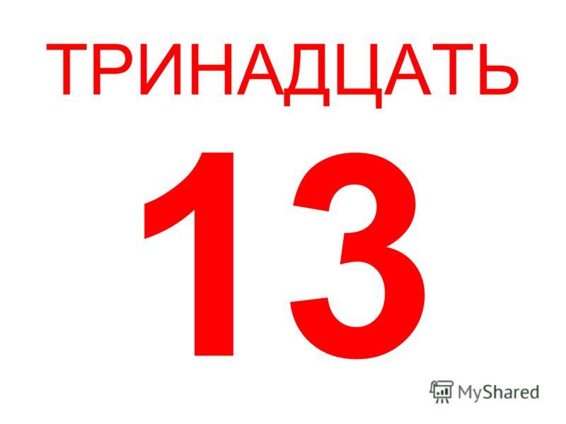ТРИНАДЦАТЬ 13