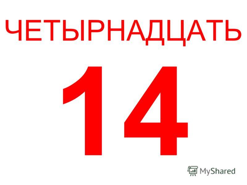 ЧЕТЫРНАДЦАТЬ 14