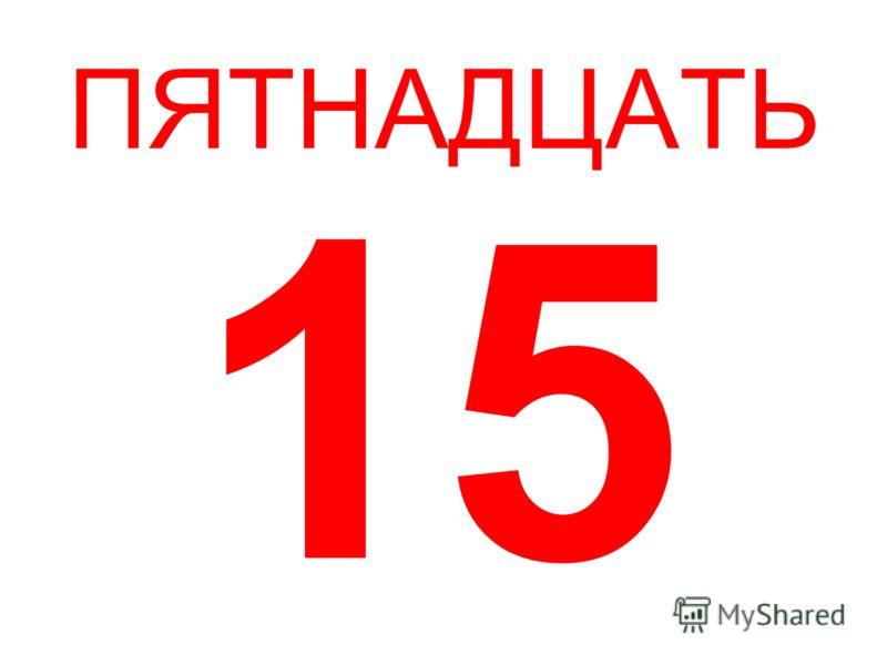 ПЯТНАДЦАТЬ 15