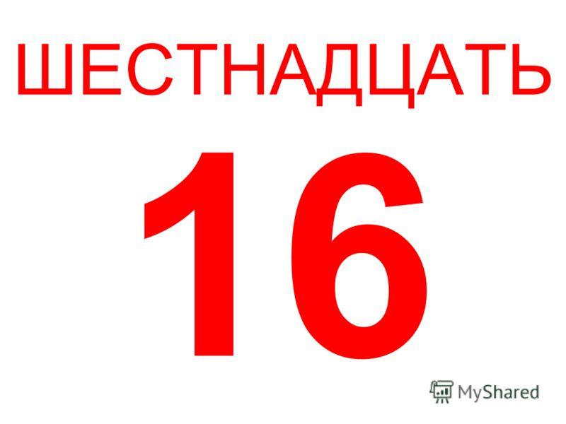 ШЕСТНАДЦАТЬ 16