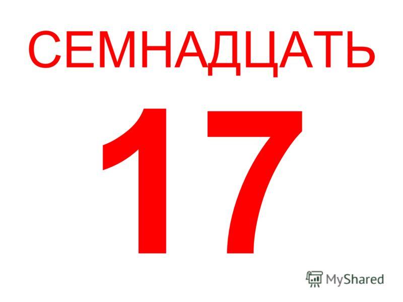 СЕМНАДЦАТЬ 17