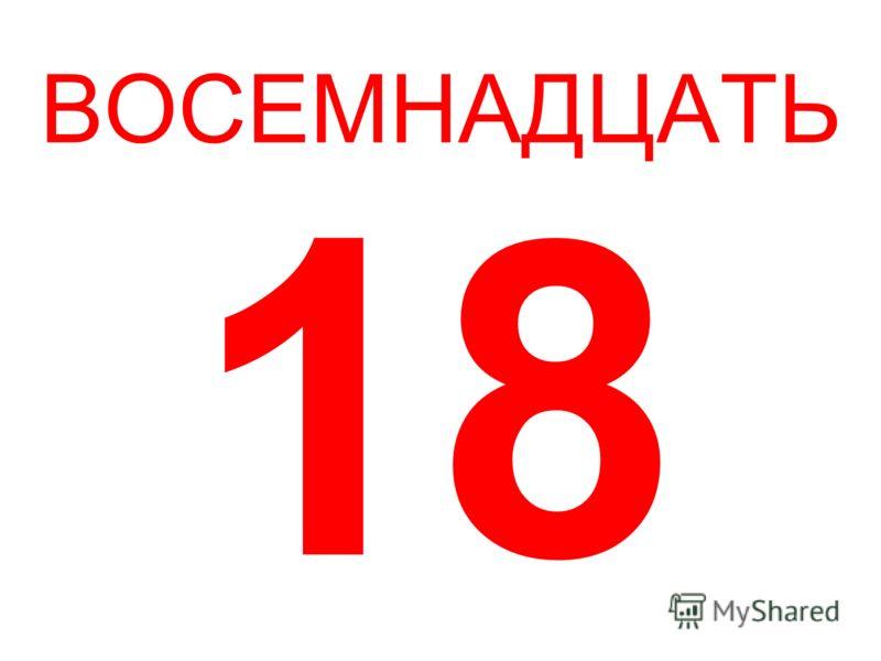 ВОСЕМНАДЦАТЬ 18