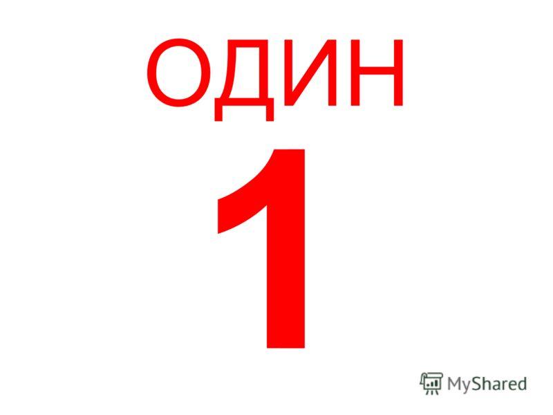 ОДИН 11