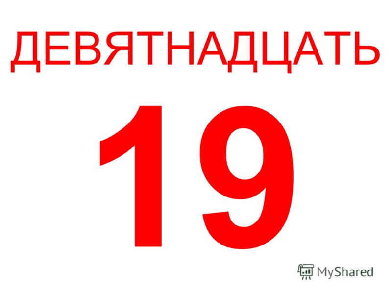 ДЕВЯТНАДЦАТЬ 19