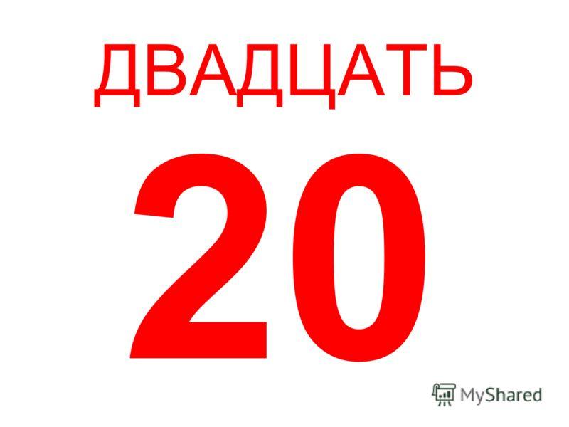 ДВАДЦАТЬ 20
