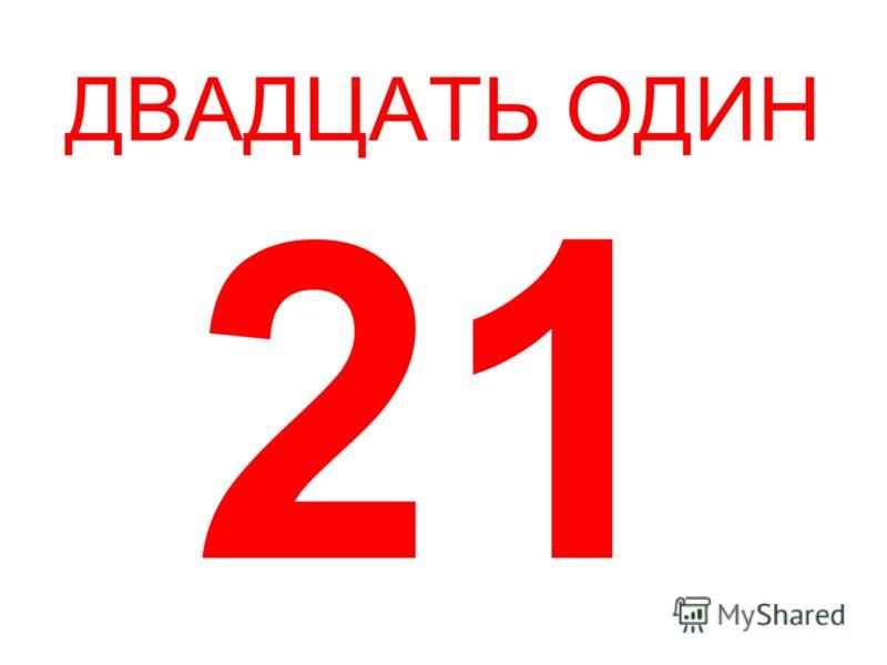 ДВАДЦАТЬ ОДИН 21