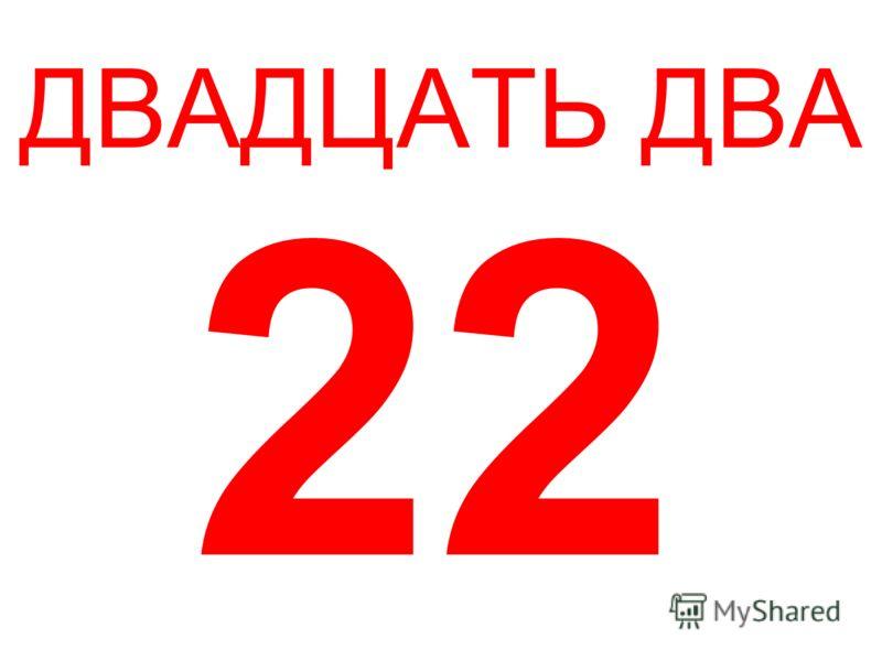 ДВАДЦАТЬ ДВА 22