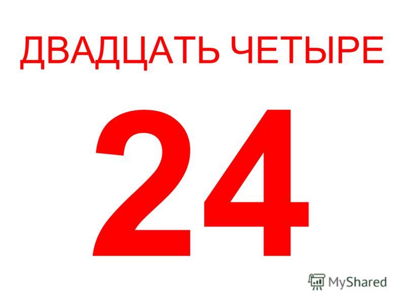ДВАДЦАТЬ ЧЕТЫРЕ 24
