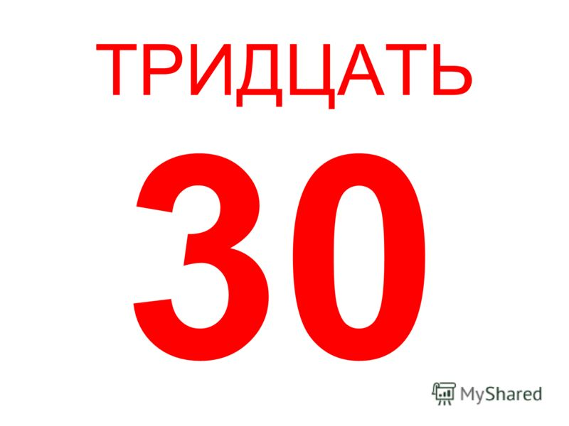 ТРИДЦАТЬ 30