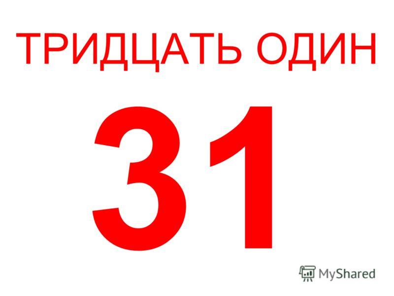 ТРИДЦАТЬ ОДИН 31