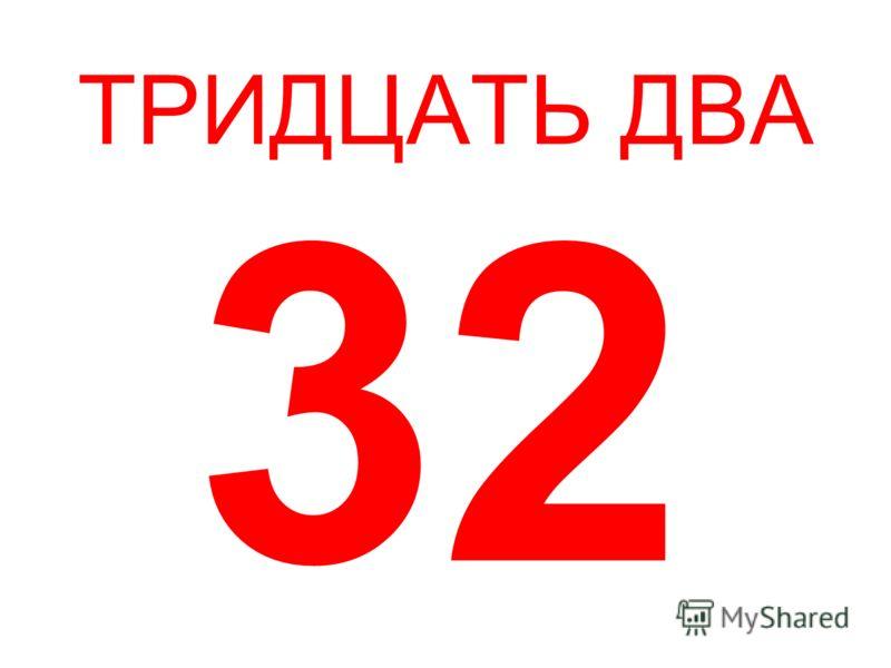 ТРИДЦАТЬ ДВА 32