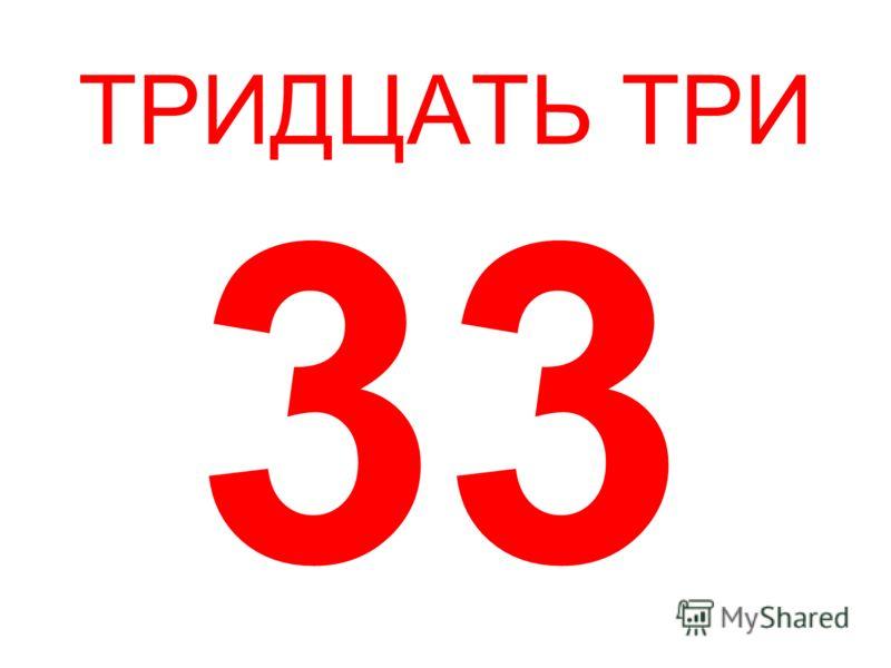 ТРИДЦАТЬ ТРИ 33
