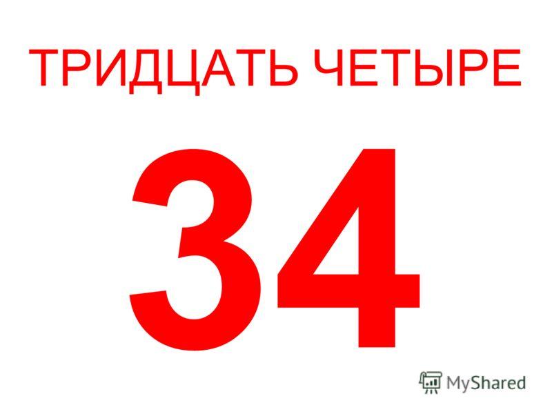 ТРИДЦАТЬ ЧЕТЫРЕ 34
