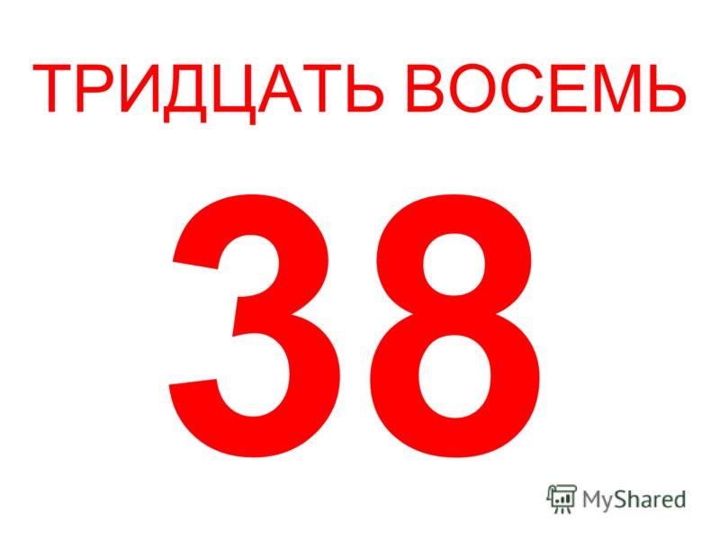 ТРИДЦАТЬ ВОСЕМЬ 38
