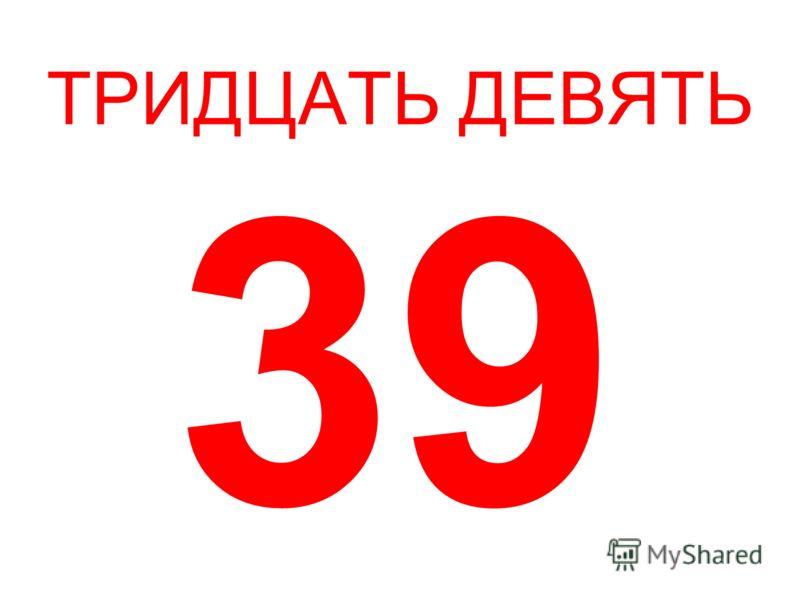 ТРИДЦАТЬ ДЕВЯТЬ 39