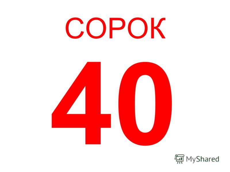 СОРОК 40