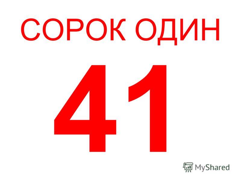 СОРОК ОДИН 41