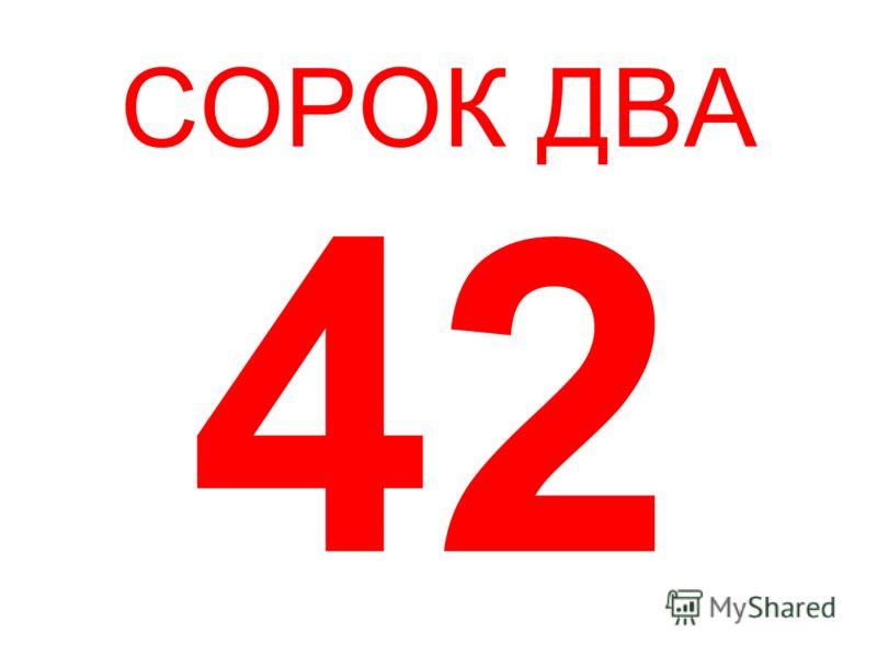 СОРОК ДВА 42