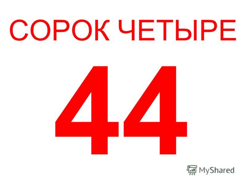 СОРОК ЧЕТЫРЕ 44