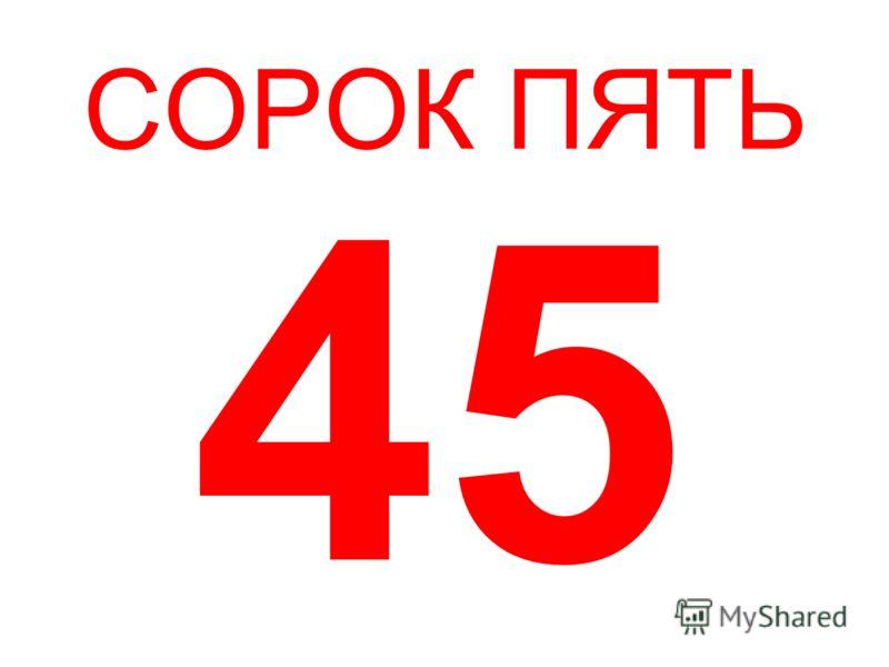 СОРОК ПЯТЬ 45