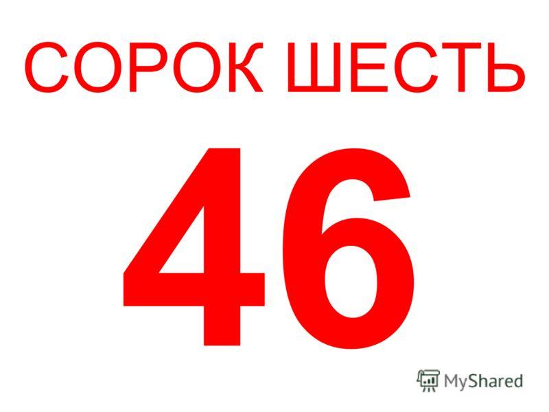 СОРОК ШЕСТЬ 46