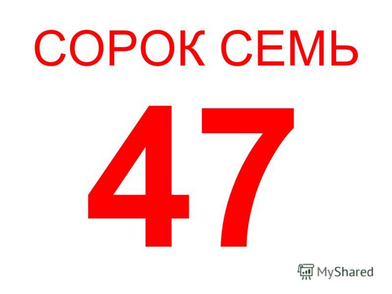 СОРОК СЕМЬ 47