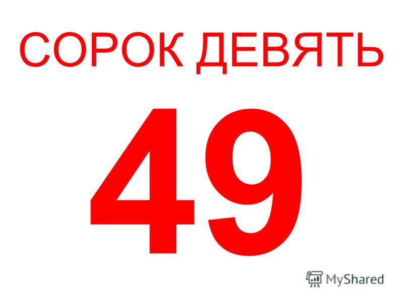 СОРОК ДЕВЯТЬ 49