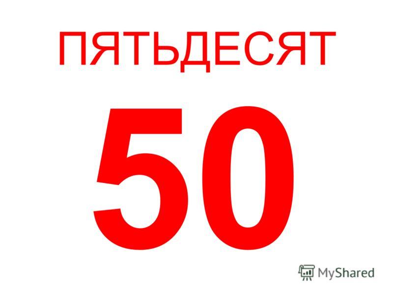 ПЯТЬДЕСЯТ 50