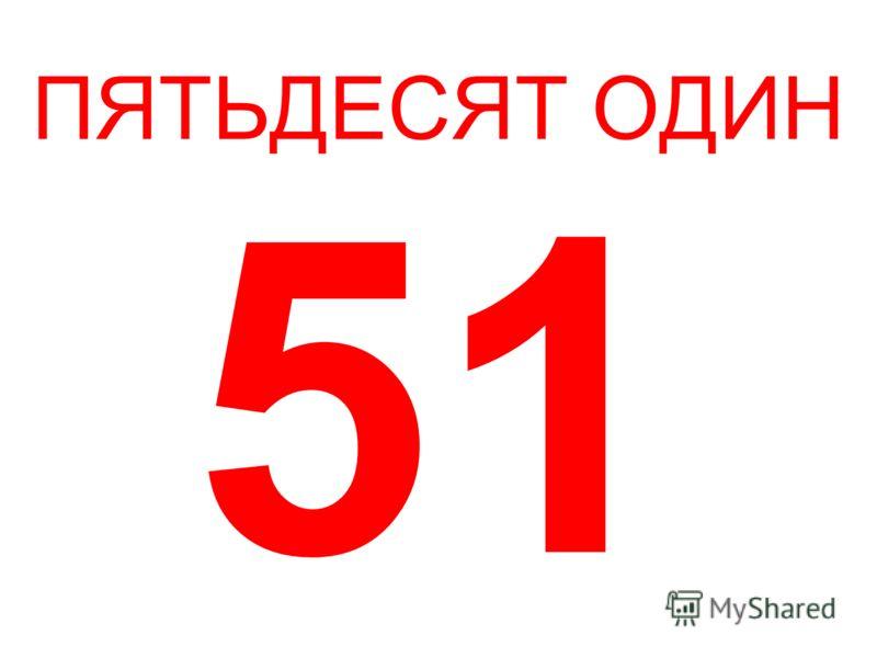ПЯТЬДЕСЯТ ОДИН 51