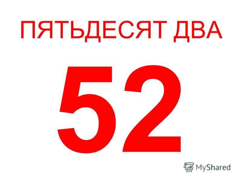 ПЯТЬДЕСЯТ ДВА 52