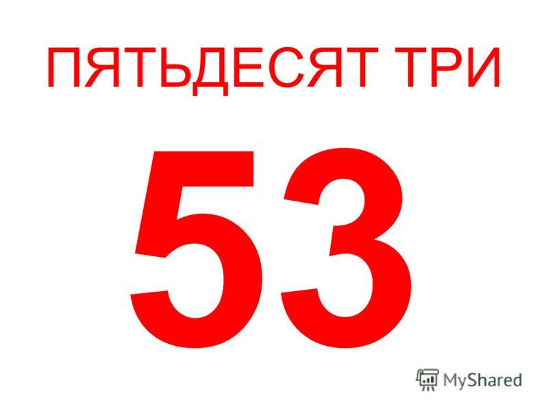 ПЯТЬДЕСЯТ ТРИ 53