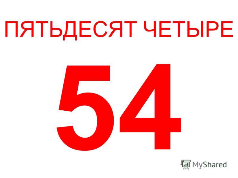 ПЯТЬДЕСЯТ ЧЕТЫРЕ 54