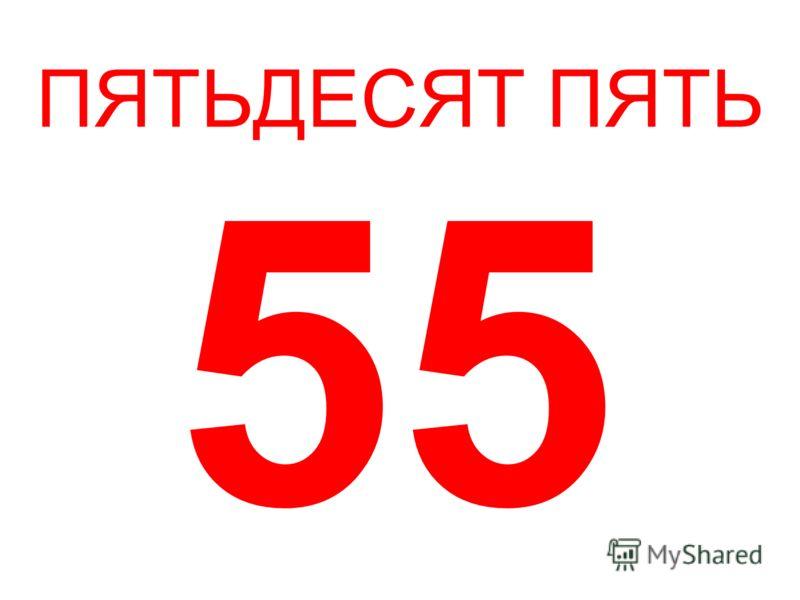 ПЯТЬДЕСЯТ ПЯТЬ 55