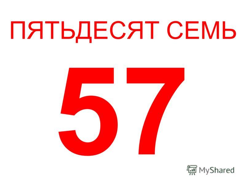ПЯТЬДЕСЯТ СЕМЬ 57