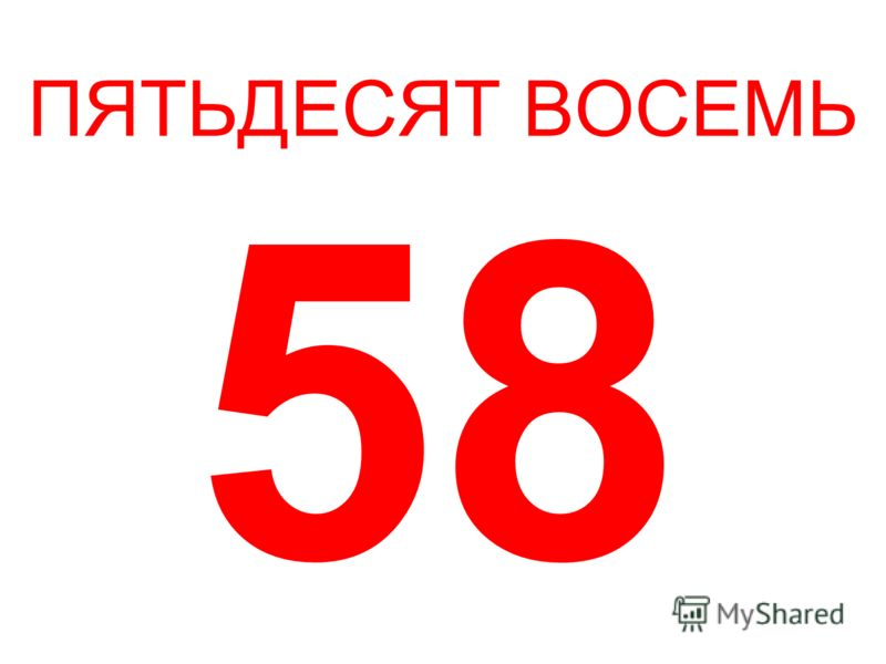 ПЯТЬДЕСЯТ ВОСЕМЬ 58