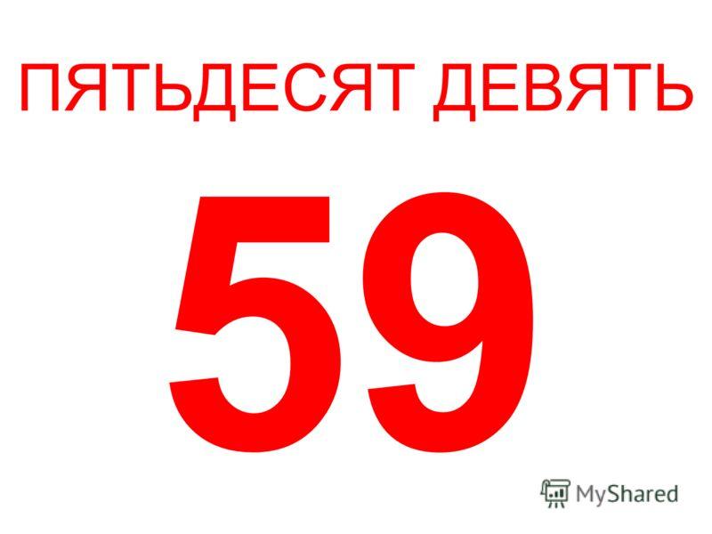 ПЯТЬДЕСЯТ ДЕВЯТЬ 59