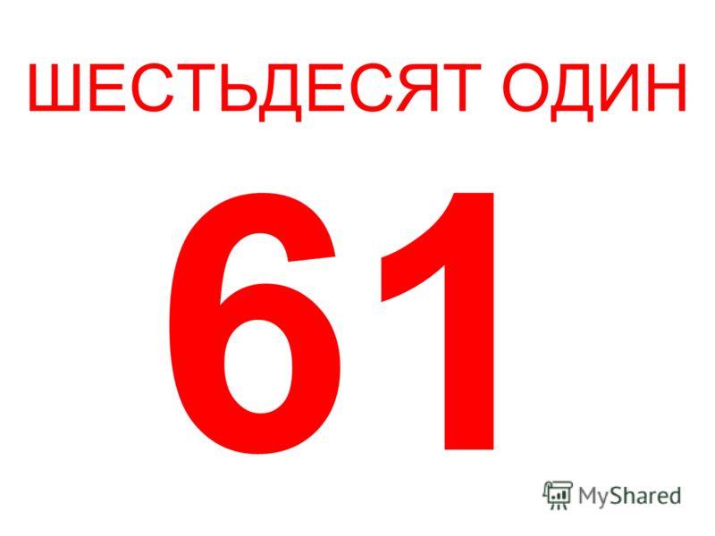 ШЕСТЬДЕСЯТ ОДИН 61