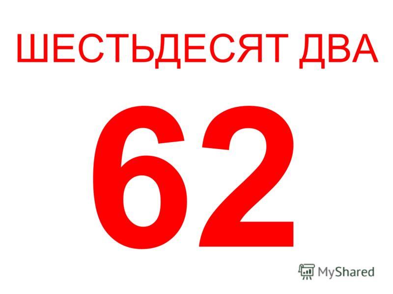 ШЕСТЬДЕСЯТ ДВА 62