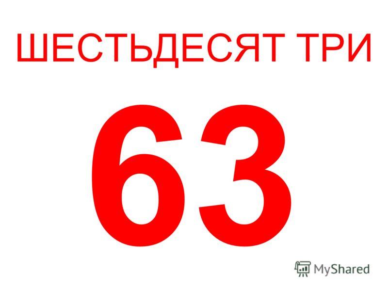 ШЕСТЬДЕСЯТ ТРИ 63