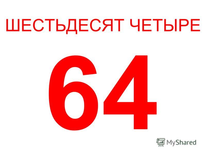 ШЕСТЬДЕСЯТ ЧЕТЫРЕ 64