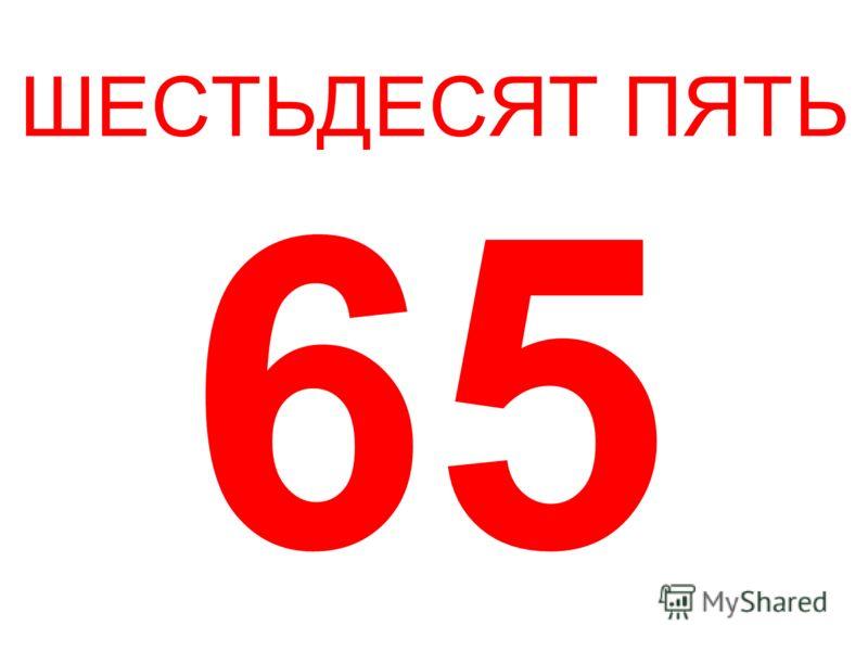 ШЕСТЬДЕСЯТ ПЯТЬ 65