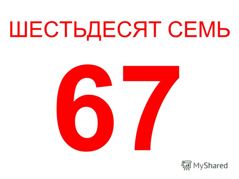 ШЕСТЬДЕСЯТ СЕМЬ 67